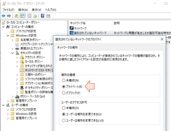 鯖缶] WinRM の有効化と Linux からの WSMan 経由のアクセス